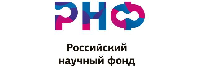Гранты РНФ: информация о конкурсах