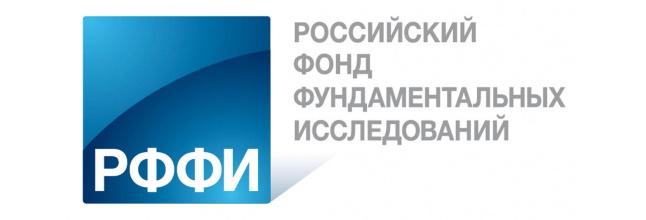 Мой первый грант РФФИ 2020: подробная информация