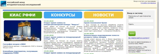 Личный кабинет в КИАС РФФИ: вход в систему