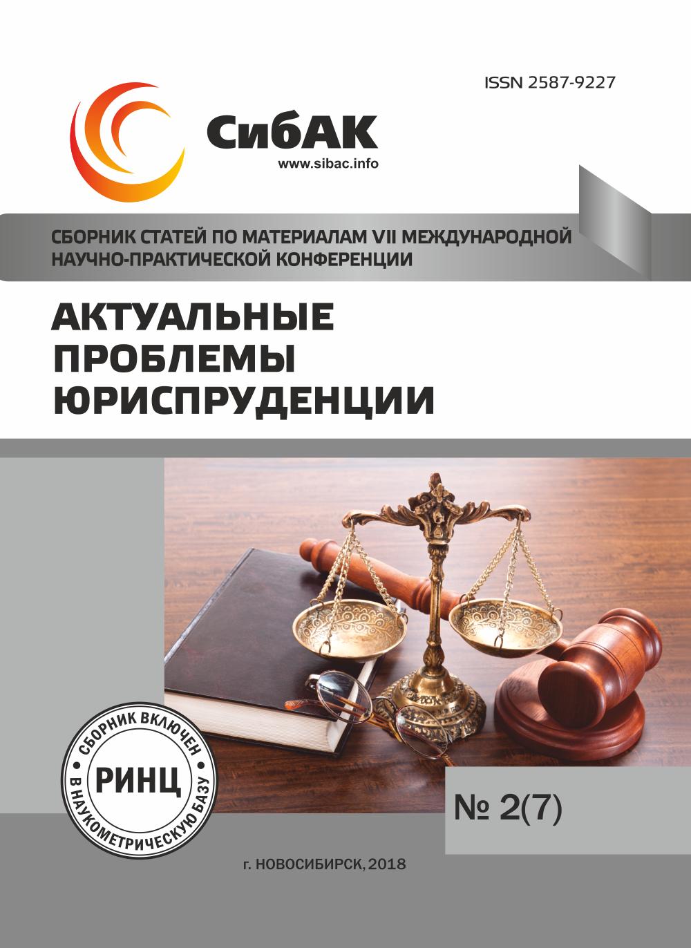 актуальные проблемы уголовного права рефераты