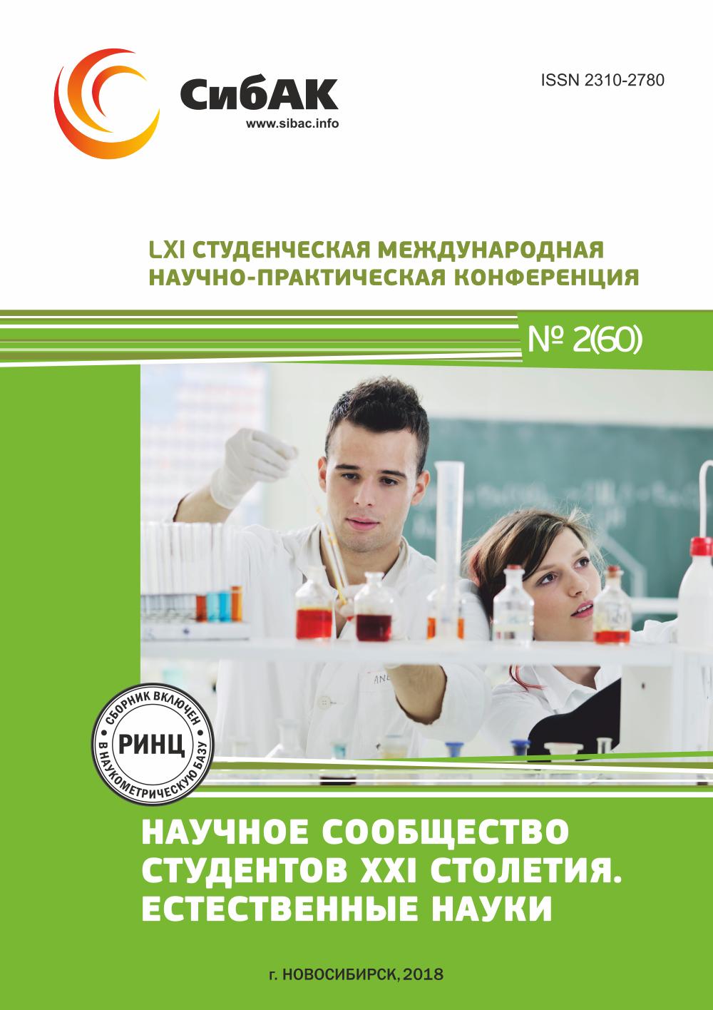 математика и естественные науки реферат
