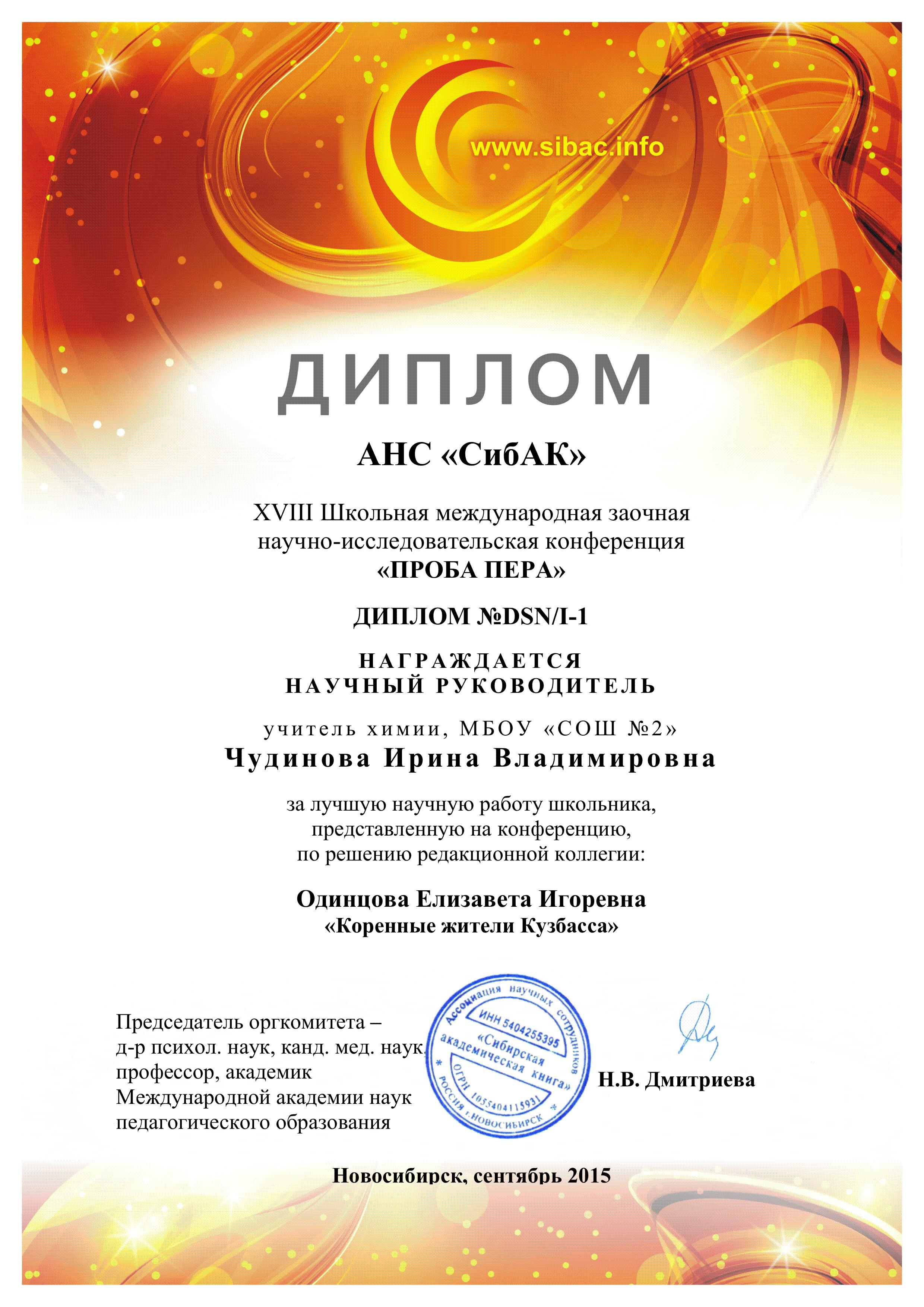 Пример диплома научного руководителя школьной конференции по  Пример диплома научного руководителя школьной конференции по решению редакционной коллегии