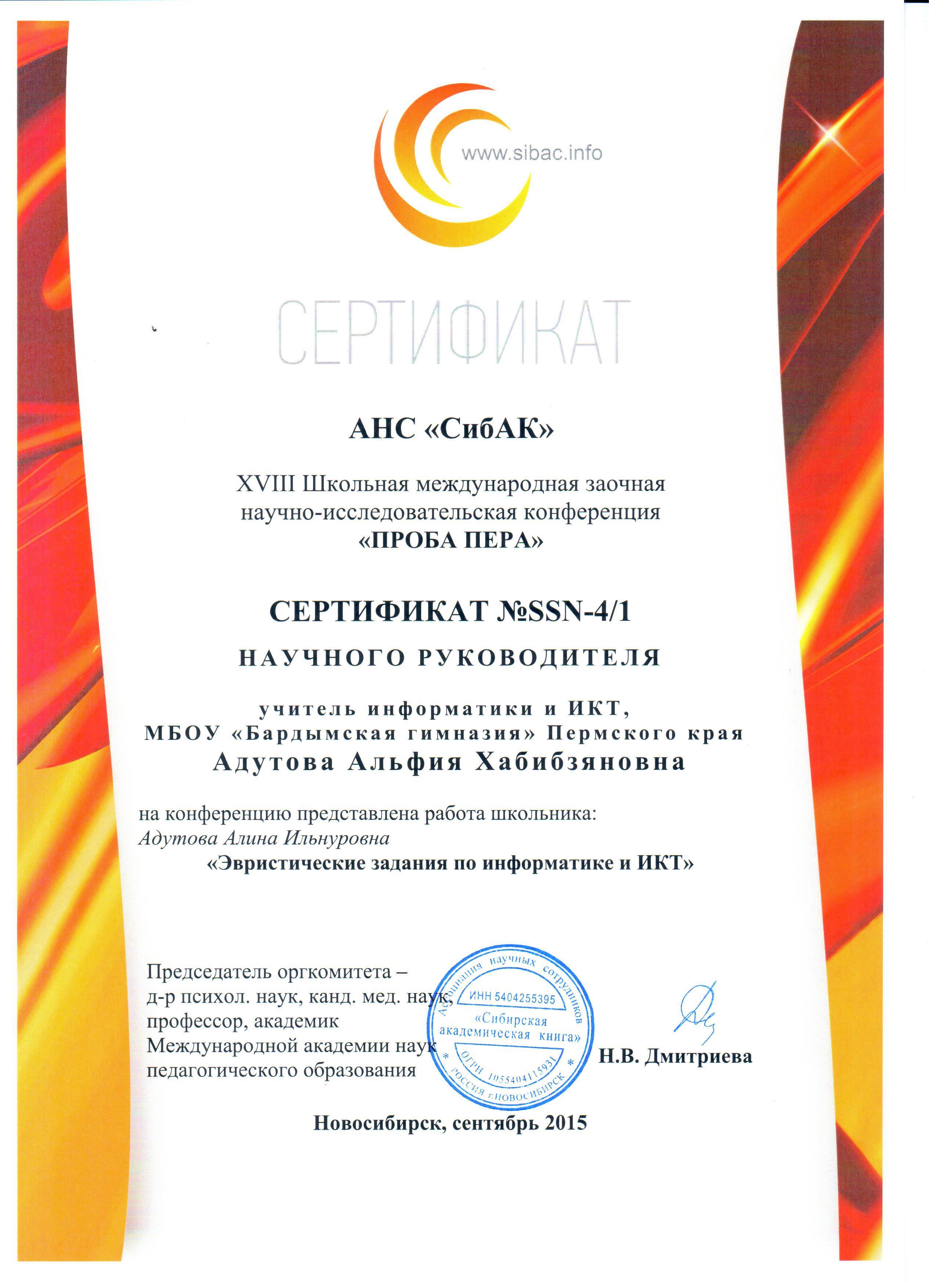 Сертификация оборудования психологическое консультирование право на получение жилищного сертификата имеют