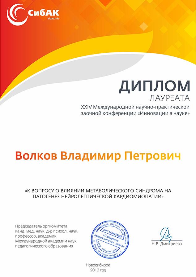 Пример диплома лауреата международной научно практической  obraz dip uchenogo