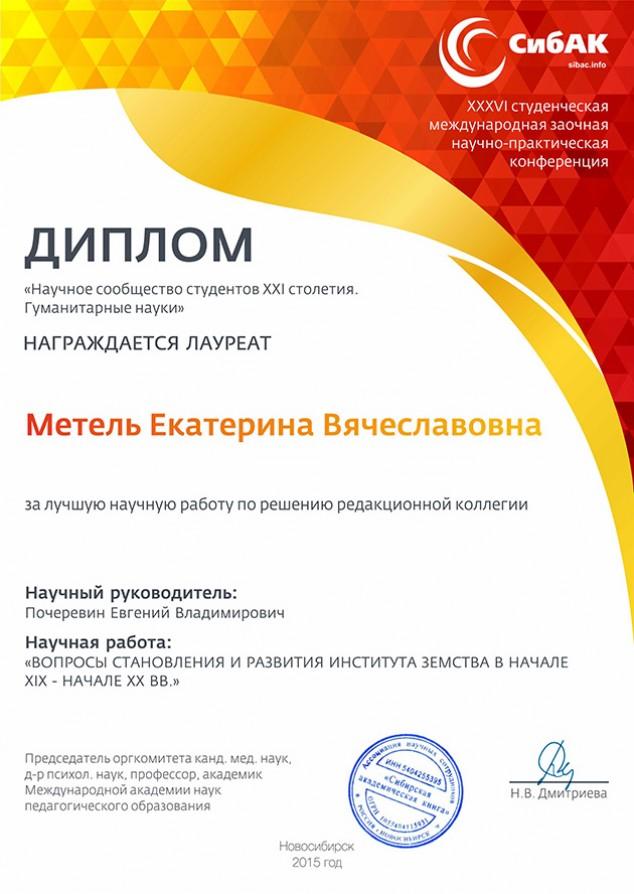 Пример диплома лауреата студенческой конференции по решению  obraz dip laureat redkoll