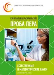 cb32c0b7c63b Статья опубликована в рамках  IV Международной научно-практической  конференции ««Проба пера» ЕСТЕСТВЕННЫЕ И МАТЕМАТИЧЕСКИЕ НАУКИ» (Россия, г.