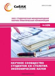Управление в кредитной организации журнал