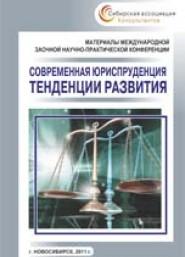 ОТКАЗ В ГОСУДАРСТВЕННОЙ РЕГИСТРАЦИИ ЮРИДИЧЕСКИХ ЛИЦ ПРИ СОЗДАНИИ  law 03 10 11 jpg itok vrix snp