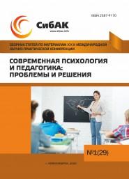 XXX Международная научно-практическая конференция «Современная психология и педагогика: проблемы и решения»