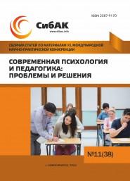 XL Международная научно-практическая конференция «Современная психология и педагогика: проблемы и решения»