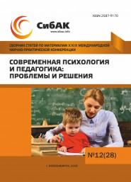 XXIX Международная научно-практическая конференция «Современная психология и педагогика: проблемы и решения»