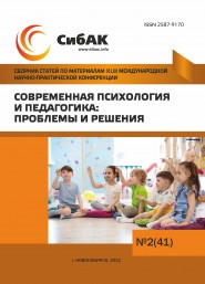 XLIII Международная научно-практическая конференция «Современная психология и педагогика: проблемы и решения»
