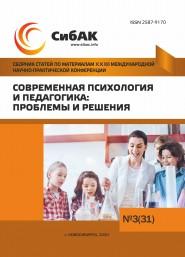 XXXII Международная научно-практическая конференция «Современная психология и педагогика: проблемы и решения»