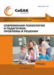 XXII Международная научно-практическая конференция «Современная психология и педагогика: проблемы и решения»