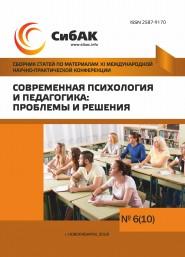 XI Международная научно-практическая конференция «Современная психология и педагогика: проблемы и решения»