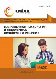 XXVI Международная научно-практическая конференция «Современная психология и педагогика: проблемы и решения»