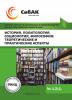 I-II Международная научно-практическая конференция «История, политология, социология, философия: теоретические и практические аспекты»