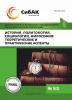 III Международная научно-практическая конференция «История, политология, социология, философия: теоретические и практические аспекты»