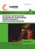 XLVII-XLIX Международная научно-практическая конференция «История, политология, социология, философия: теоретические и практические аспекты»