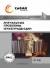 I МЕЖДУНАРОДНАЯ НАУЧНО-ПРАКТИЧЕСКАЯ КОНФЕРЕНЦИЯ «АКТУАЛЬНЫЕ ПРОБЛЕМЫ ЮРИСПРУДЕНЦИИ»