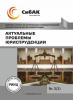 III МЕЖДУНАРОДНАЯ НАУЧНО-ПРАКТИЧЕСКАЯ КОНФЕРЕНЦИЯ «АКТУАЛЬНЫЕ ПРОБЛЕМЫ ЮРИСПРУДЕНЦИИ»