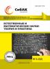 II-III Международная научно-практическая конференция «Естественные и математические науки: теория и практика»