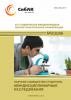CIV Студенческая международная научно-практическая конференция «Научное сообщество студентов: МЕЖДИСЦИПЛИНАРНЫЕ ИССЛЕДОВАНИЯ»