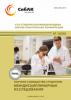 XXVI Студенческая международная научно-практическая конференция «Научное сообщество студентов: МЕЖДИСЦИПЛИНАРНЫЕ ИССЛЕДОВАНИЯ»