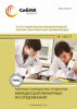 XXVII Студенческая международная научно-практическая конференция «Научное сообщество студентов: Междисциплинарные исследования»