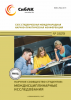 XXIX Студенческая международная научно-практическая конференция «Научное сообщество студентов: Междисциплинарные исследования»