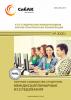 XXXI Студенческая международная научно-практическая конференция «Научное сообщество студентов: Междисциплинарные исследования»