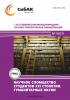LVII Студенческая международная научно-практическая конференция «Научное сообщество студентов XXI столетия. ГУМАНИТАРНЫЕ НАУКИ»