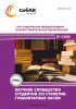 LVIII Студенческая международная научно-практическая конференция «Научное сообщество студентов XXI столетия. ГУМАНИТАРНЫЕ НАУКИ»