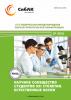 LVI Студенческая международная научно-практическая конференция «Научное сообщество студентов XXI столетия. Естественные науки»
