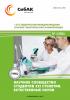 LVII Студенческая международная научно-практическая  конференция «Научное сообщество студентов XXI столетия. Естественные науки»
