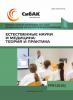 XXVI Международная научно-практическая конференция «Естественные науки и медицина: теория и практика»