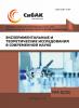 XXXIV Международная научно-практическая конференция «Экспериментальные и теоретические исследования в современной науке»