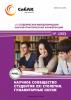 LX Студенческая международная научно-практическая конференция «Научное сообщество студентов XXI столетия. ГУМАНИТАРНЫЕ НАУКИ»