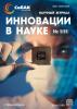 Научный журнал «Инновации в науке» №5(93)