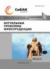 XVIII Международная научно-практическая конференция «Актуальные проблемы юриспруденции»