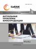XLII Международная научно-практическая конференция «Актуальные проблемы юриспруденции»