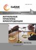 XV Международная научно-практическая конференция «Актуальные проблемы юриспруденции»