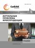LI Международная научно-практическая конференция «Актуальные проблемы юриспруденции»