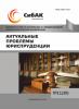 XL Международная научно-практическая конференция «Актуальные проблемы юриспруденции»
