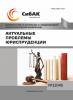 XLI Международная научно-практическая конференция «Актуальные проблемы юриспруденции»