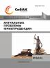 XX Международная научно-практическая конференция «Актуальные проблемы юриспруденции»