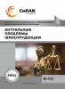 IV Международная научно-практическая конференция «Актуальные проблемы юриспруденции»