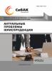 XXII Международная научно-практическая конференция «Актуальные проблемы юриспруденции»