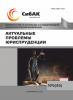 XLVI Международная научно-практическая конференция «Актуальные проблемы юриспруденции»