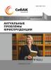 XI Международная научно-практическая конференция «Актуальные проблемы юриспруденции»